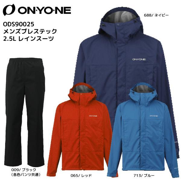ONYONE(オンヨネ)【2020/雨具レイン上下スーツ】メンズブレステック2.5Lレインスーツ ODS90025【雨具/レインジャケット+パンツ】|linkfast