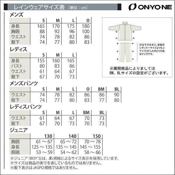 ONYONE(オンヨネ)【2020/雨具レイン上下スーツ】メンズブレステック2.5Lレインスーツ ODS90025【雨具/レインジャケット+パンツ】|linkfast|04