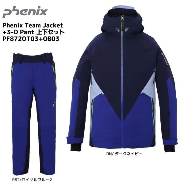贅沢 18-19 PHENIX(フェニックス)【在庫処分/ウェア】 Phenix Team Jacket+3-D Phenix Pants(フェニックスチームジャケット+3Dパンツ) Jacket+3-D【ウェア上下セット】, eco future:33c497f9 --- airmodconsu.dominiotemporario.com