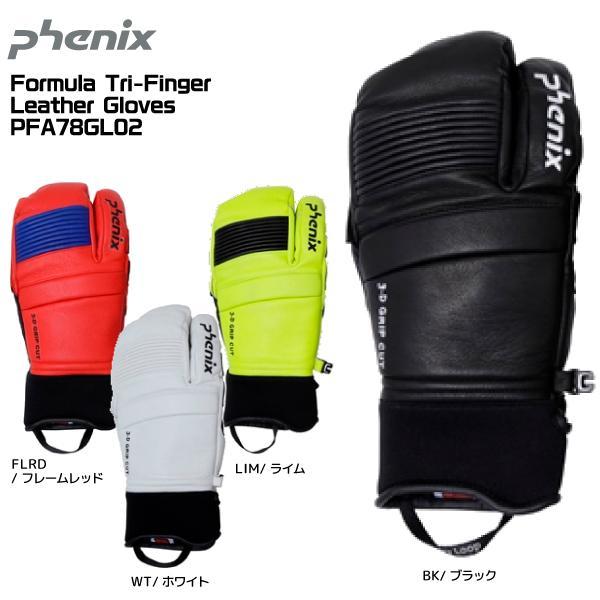 20-21 PHENIX(フェニックス)【スキーグローブ/限定品】Formula Tri-Finger Leather Gloves(FM トリフィンガー グローブ)PFA78GL02【スキーグローブ】|linkfast