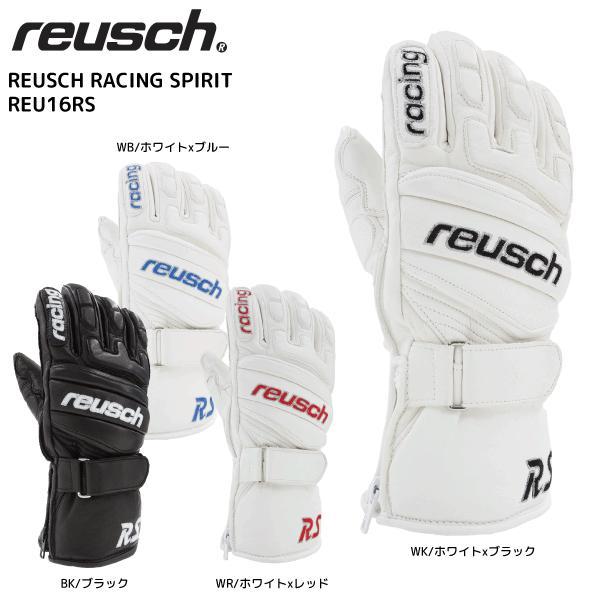 18-19 REUSCH(ロイシュ)【在庫処分品/グローブ】 REUSCH RACING SPIRIT(ロイシュ レーシングスピリット)REU16RS【スキーグローブ】