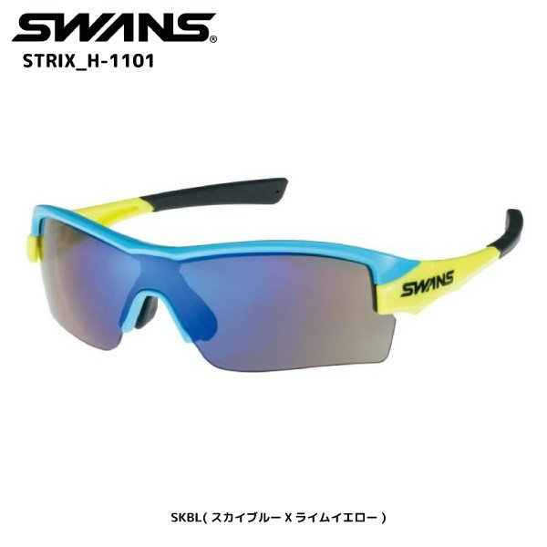 SWANS(スワンズ)【2016/スポーツサングラス】 STRIX数量限定モデル H-1101