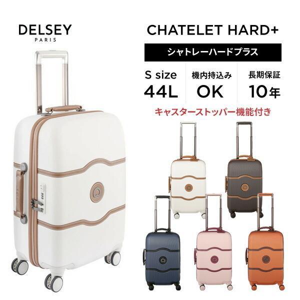 スーツケース 機内持ち込み DELSEY デルセー ストッパー付き 海外輸入 軽量 販売 44L キャリーケース delsey paris CHATELET + HARD