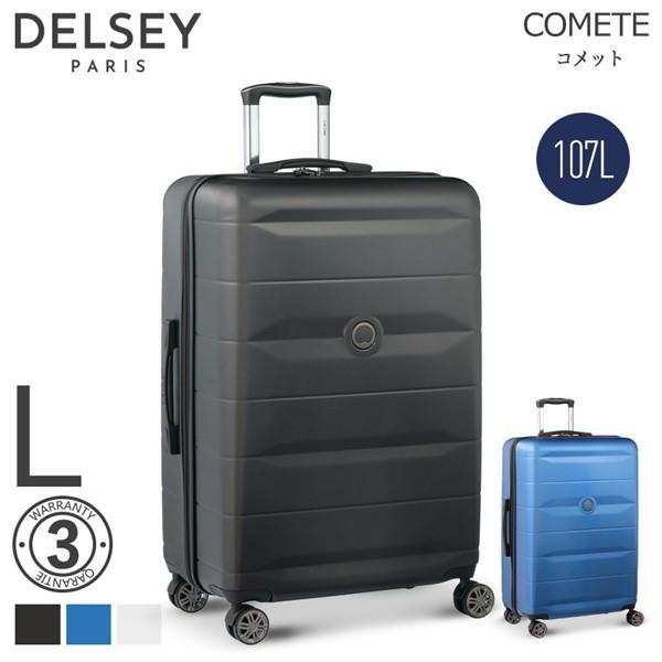スーツケース Delsey デルセー 大型 スーツケース キャリーケース キャリーバッグ 107L Lサイズ 7日泊以上 長期旅行 大容量 ASB&PC 軽量 TSAロック搭載 COMETE