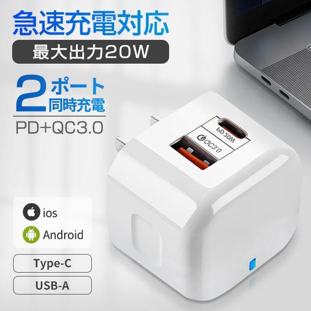 2in1ポートACアダプター 新着セール iPhone12 PD QC3.0 急速充電器 20W iPad スマホ PSE認証済 コンパクト 軽量 特価品コーナー☆ Android Switch