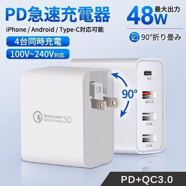 ACアダプター ●日本正規品● USB 人気ブランド多数対象 PD 4ポート チャージャー qc3.0 USB急速充電器 4台同時充電可能 MacBook充電可能 高速充電 PSE認証済み 電源アダプター 48W超高出力