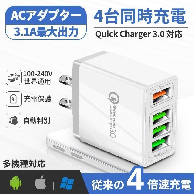 ACアダプター iPhone ●日本正規品● USB充電器 3.1A高速充電 4ポート 急速同時充電器 タブレット チープ スマホ ACコンセント 各種対応 Android 海外対応