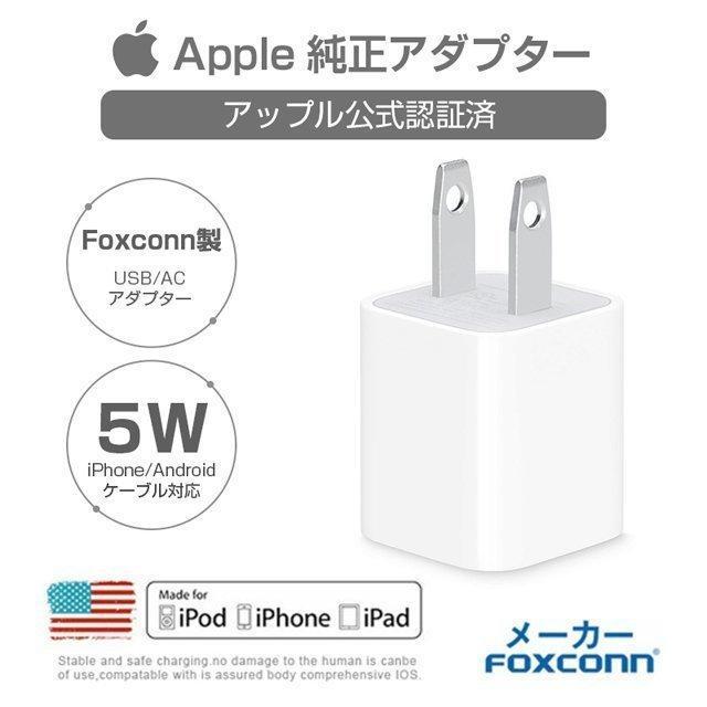 お得なキャンペーンを実施中 USB AC アダプター iPhone 純正アダプター Apple公式認証済 スマホ充電器 1A 充電アダプター コンセント USB充電器 一部予約 高品質ACコンセント