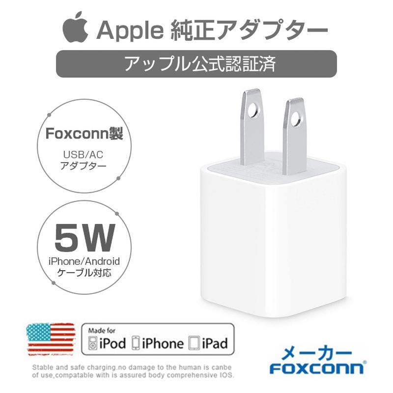 『4年保証』 USB AC アダプター iPhone 純正アダプター Apple公式認証済 半額 1A 充電アダプター 高品質ACコンセント スマホ充電器 コンセント USB充電器