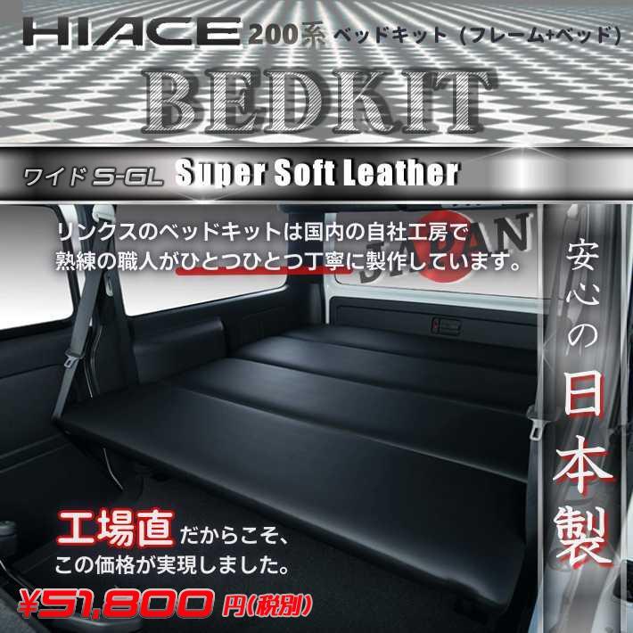ハイエース 200系 ベッドキット ワイド スーパーソフトレザー 送料無料キャンペーン 45mmクッション 1型〜6型対応|linksfactoryjp