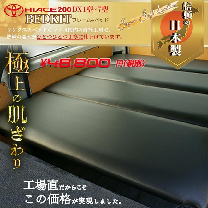ハイエース  200系  ベッドキット  DX  スーパーソフトレザー 送料無料キャンペーン 45mmクッション 1型〜6型対応|linksfactoryjp