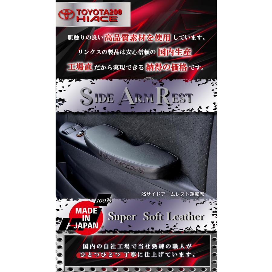 ハイエース200系 超人気商品 RSサイドアームレスト 運転席  ver,3 linksfactoryjp