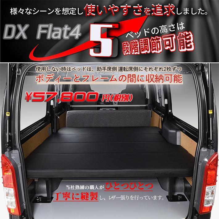 ハイエース  200系  ベッドキット  DX Flat4 送料無料キャンペーン|linksfactoryjp