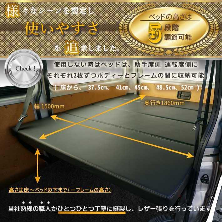 ハイエース  200系  ベッドキット  DX Flat4 送料無料キャンペーン|linksfactoryjp|02