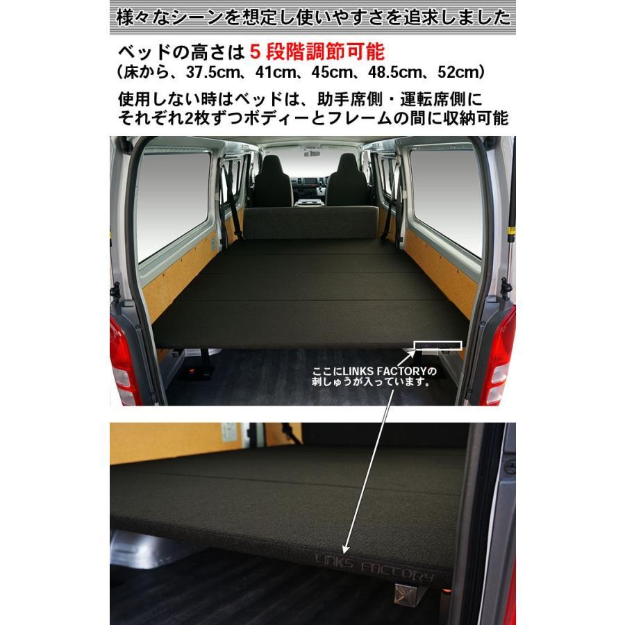 ハイエース  200系  ベッドキット  DX ブラックパンチカーペット 送料無料キャンペーン linksfactoryjp 02