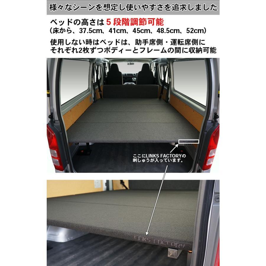ハイエース  200系  ベッドキット  DX ダークグレーパンチカーペット 送料無料キャンペーン|linksfactoryjp|02