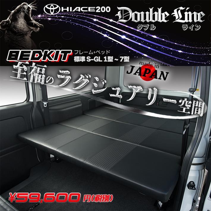 ハイエース 200系  ベッドキット  標準  S-GL ダブルライン 45mmクッション 1型〜6型対応 送料無料キャンペーン|linksfactoryjp