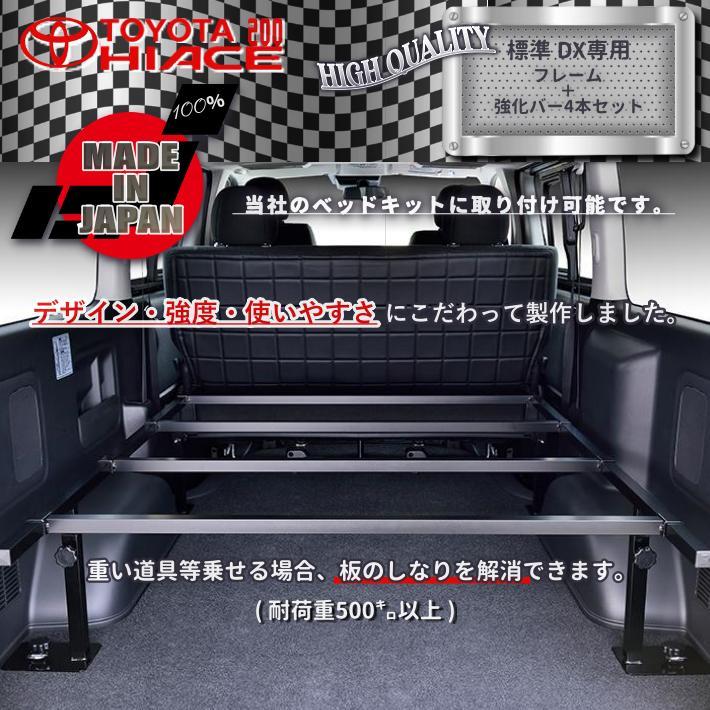 ハイエース200系 標準・DX 1型〜6型 ベッド用 フレーム+強化バー linksfactoryjp