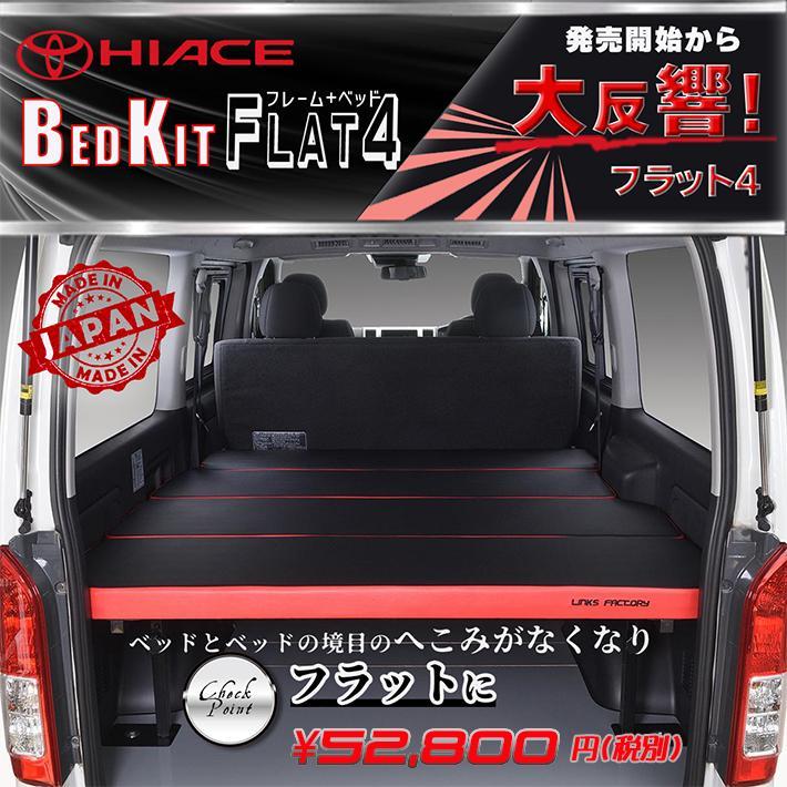 ハイエース 200系  ベッドキット  標準  S-GL  flat4.version2 送料無料キャンペーン 45mmクッション 1型〜6型対応 linksfactoryjp