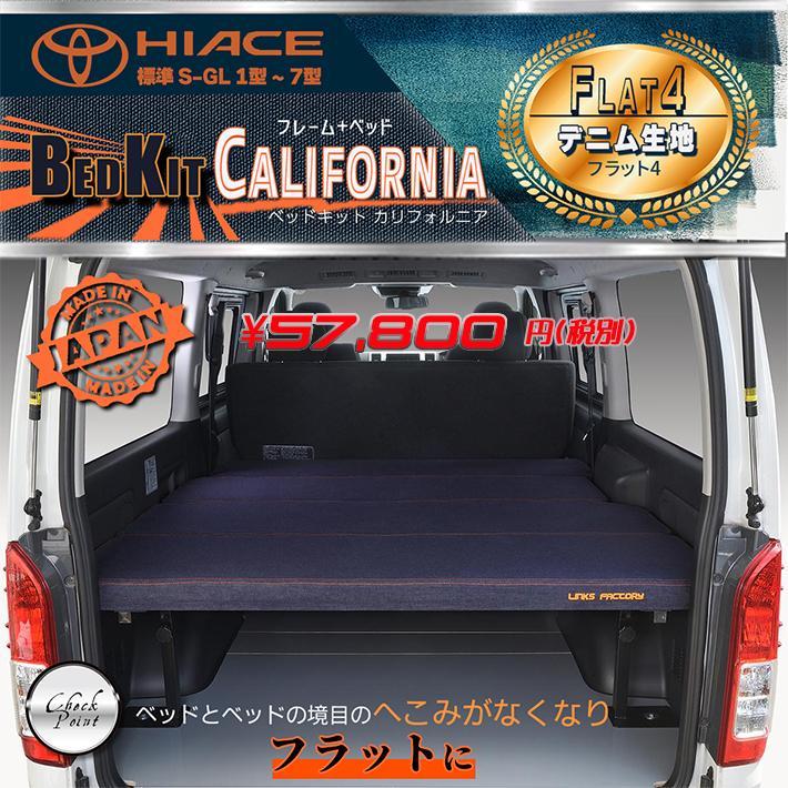 ハイエース 200系  ベッドキット  標準  S-GL flat4カリフォルニア 送料無料キャンペーン 45mmクッション 1型〜6型対応|linksfactoryjp