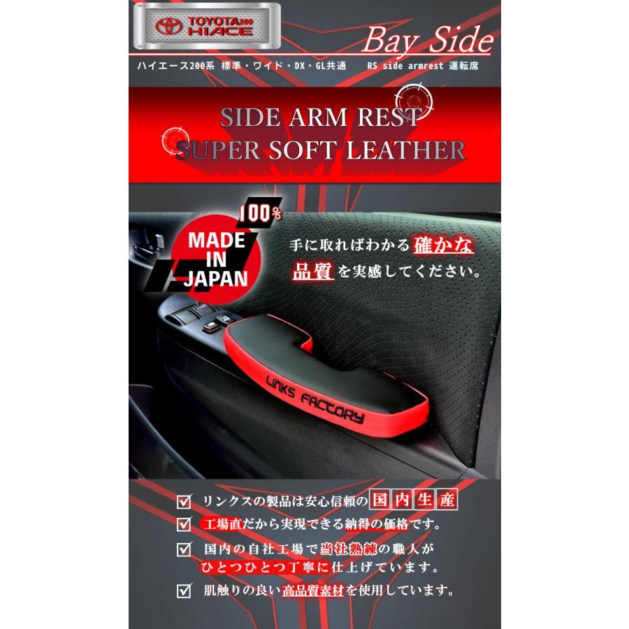 ハイエース200系 超人気商品 RSサイドアームレストTHE RED  運転席 linksfactoryjp