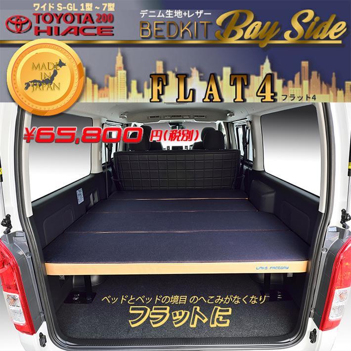 ハイエース 200系 ベッドキット ワイド  flat4 bayside 送料無料キャンペーン 45mmクッション 1型〜6型対応|linksfactoryjp