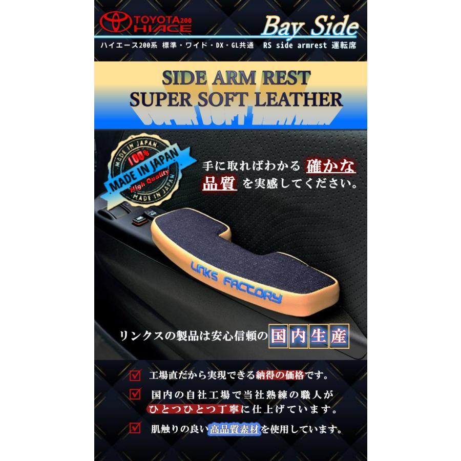ハイエース200系 超人気商品 RSサイドアームレストBAYSIDE  運転席|linksfactoryjp