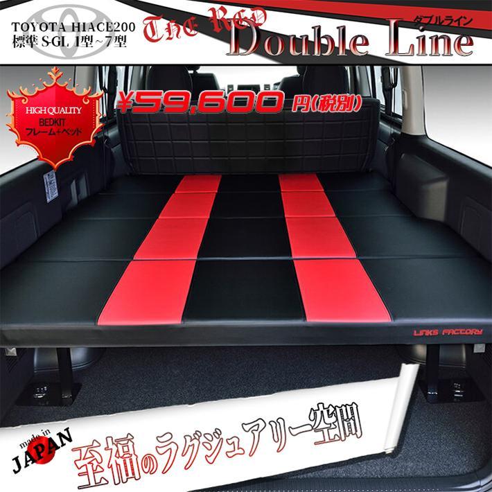 ハイエース 200系  ベッドキット  標準  S-GL ダブルライン THE RED 45mmクッション 1型〜6型対応 送料無料キャンペーン|linksfactoryjp