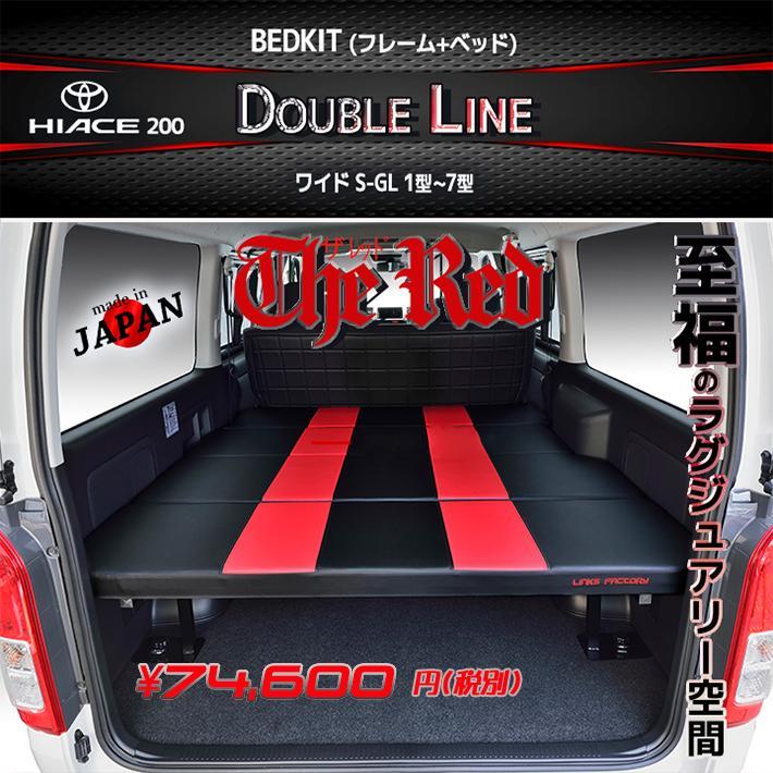 ハイエース 200系 ベッドキット ワイド ダブルライン THE RED 45mmクッション 1型〜6型対応 送料無料キャンペーン|linksfactoryjp
