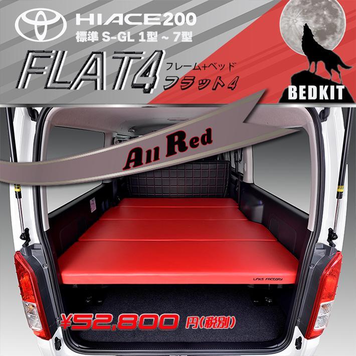 ハイエース 200系  ベッドキット  標準  S-GL  flat4 ALL RED 送料無料キャンペーン 45mmクッション 1型〜6型対応 linksfactoryjp