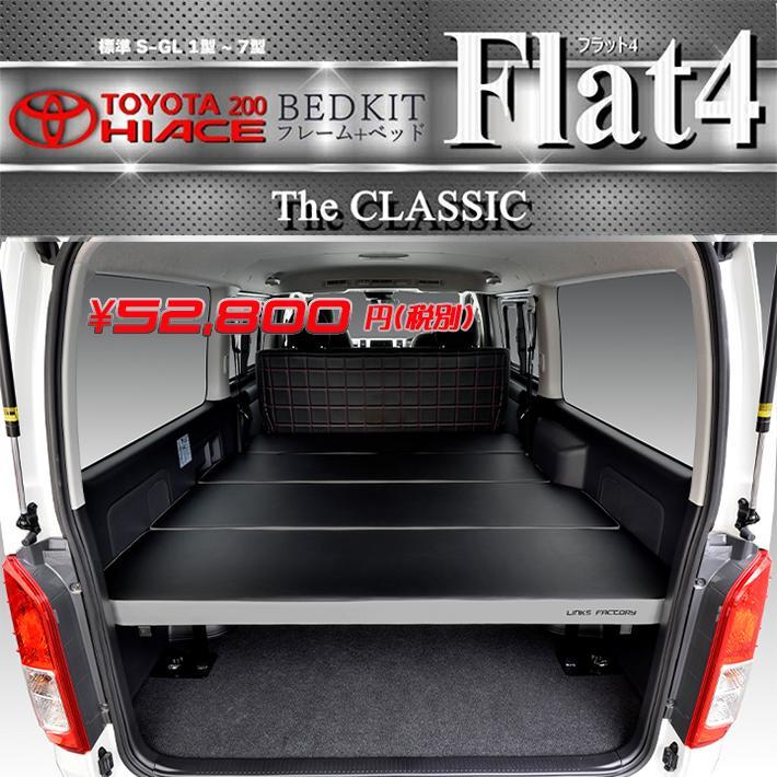 ハイエース 200系  ベッドキット  標準  S-GL  flat4 THE CLASSIC 送料無料キャンペーン 45mmクッション 1型〜6型対応|linksfactoryjp