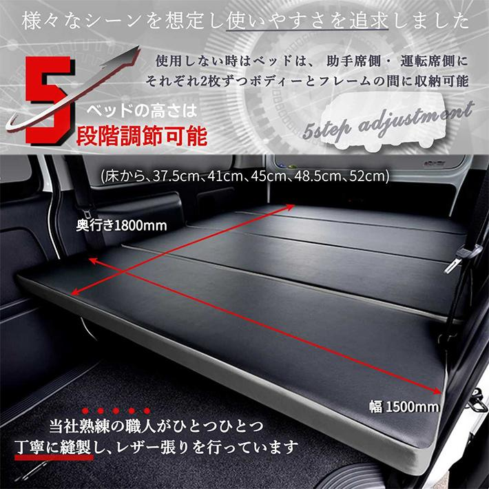 ハイエース 200系  ベッドキット  標準  S-GL  flat4 THE CLASSIC 送料無料キャンペーン 45mmクッション 1型〜6型対応|linksfactoryjp|02