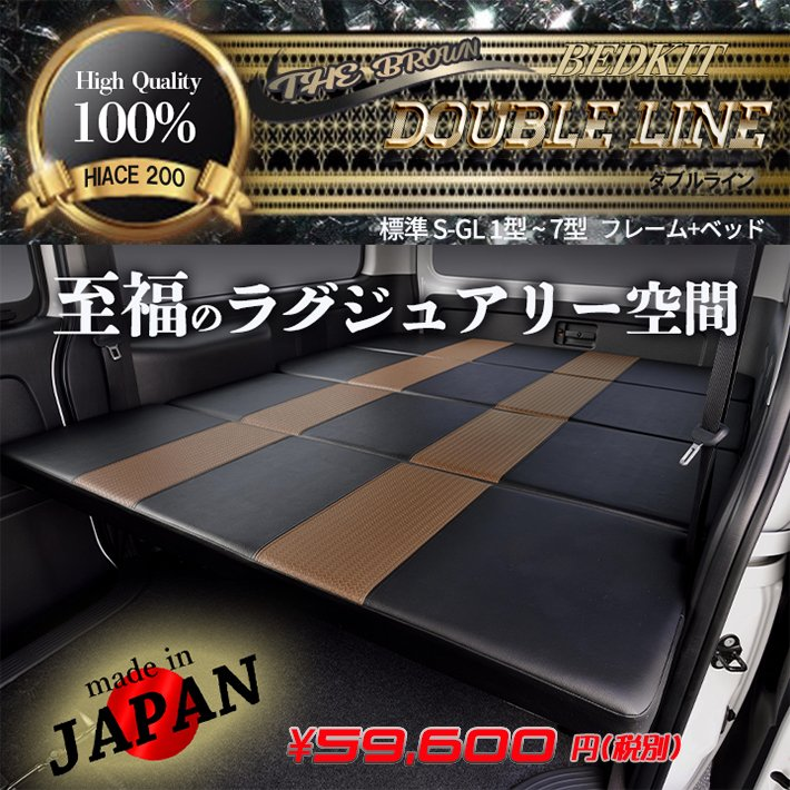 ハイエース 200系  ベッドキット  標準  S-GL ダブルライン THE BROWN 45mmクッション 1型〜6型対応 送料無料キャンペーン|linksfactoryjp