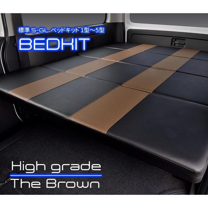 ハイエース 200系  ベッドキット  標準  S-GL ダブルライン THE BROWN 45mmクッション 1型〜6型対応 送料無料キャンペーン|linksfactoryjp|03
