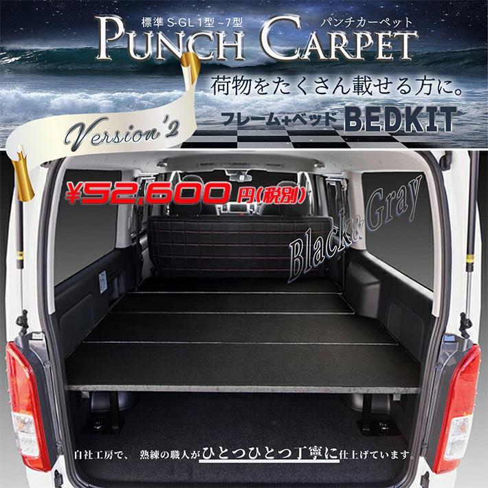 ハイエース 200系  ベッドキット  標準  S-GL punch carpet version2 black & gray 送料無料キャンペーン|linksfactoryjp