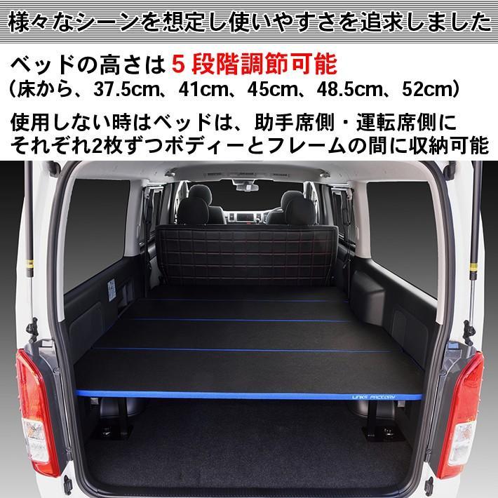 ハイエース 200系  ベッドキット  標準  S-GL punch carpet version2 black & blue 送料無料キャンペーン|linksfactoryjp|02