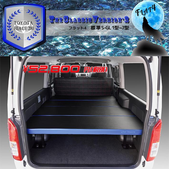 ハイエース 200系  ベッドキット  標準  S-GL  flat4.classic version2 送料無料キャンペーン 45mmクッション 1型〜6型対応|linksfactoryjp