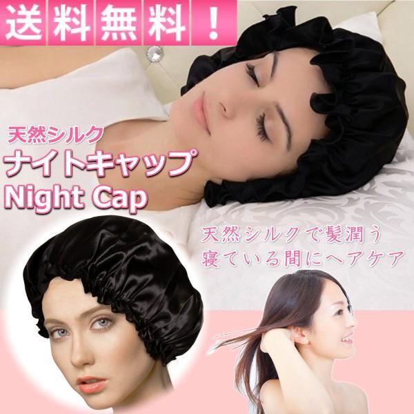 ナイトキャップ シルク 100% 一部予約 就寝用 レディース ヘアキャップ ヘアケア ロングヘアー 予防 おやすみキャップ 保温 保湿 毎日激安特売で 営業中です 抜け毛