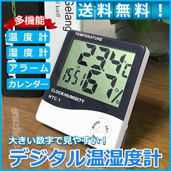 温湿度計 新色 デジタル 温度計 湿度計 時刻 カレンダー 多機能 お買得 大きい数字で見やすい 壁掛け おしゃれ スタンド アラーム