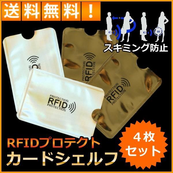 スキミング防止 カードケース 4枚セット RFID プロテクト 電波遮断 大人気 セール価格 スキミング防止グッズ ポイント消化 スリム 磁器防止 セキュリティ スリーブ