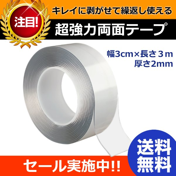 両面テープ 超強力 3m 魔法のテープ 透明 スピード対応 全国送料無料 厚手 感謝価格 幅 30mm 屋外 キレイに剥がせる 多用途 繰返し 使える にも 耐水 防水加工 に 屋内