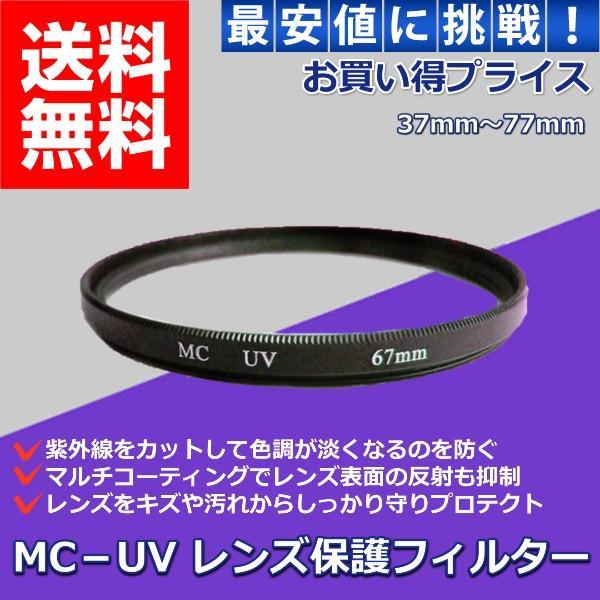 MC-UV レンズフィルター プロテクター MC UV 出荷 レンズ 保護 カメラ 37mm 汚れ 〜 防止 正規品 キズ 77mm 一眼レフ 最安値
