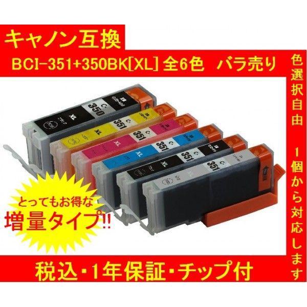 ICチップ付 CANONキャノン 互換インク BCI-351XL+350XL 40%OFFの激安セール 単品色選択可 増量 メール便送料220円 新生活 12個まで