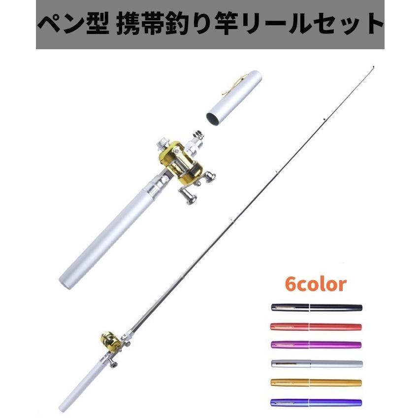 ペン型 釣竿 リールセット コンパクトロッド