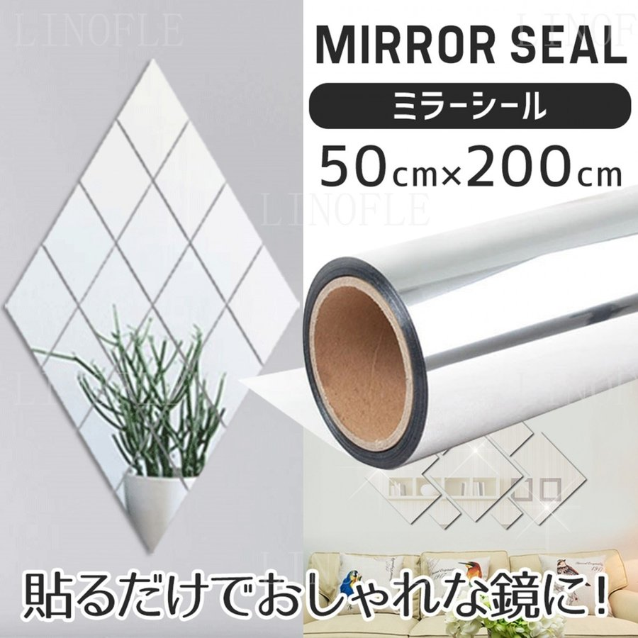 ミラーシール ステッカー 貼る 鏡 全身 50 200cm 壁 浴室 割れない