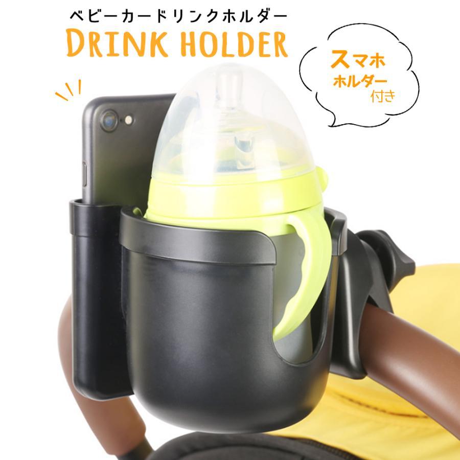 ベビーカー ドリンクホルダー スマホホルダー付き ボトルホルダー カップホルダー ハンドル 取り付け サドル シンプル ペットボトル 哺乳瓶 送料無料 linofle
