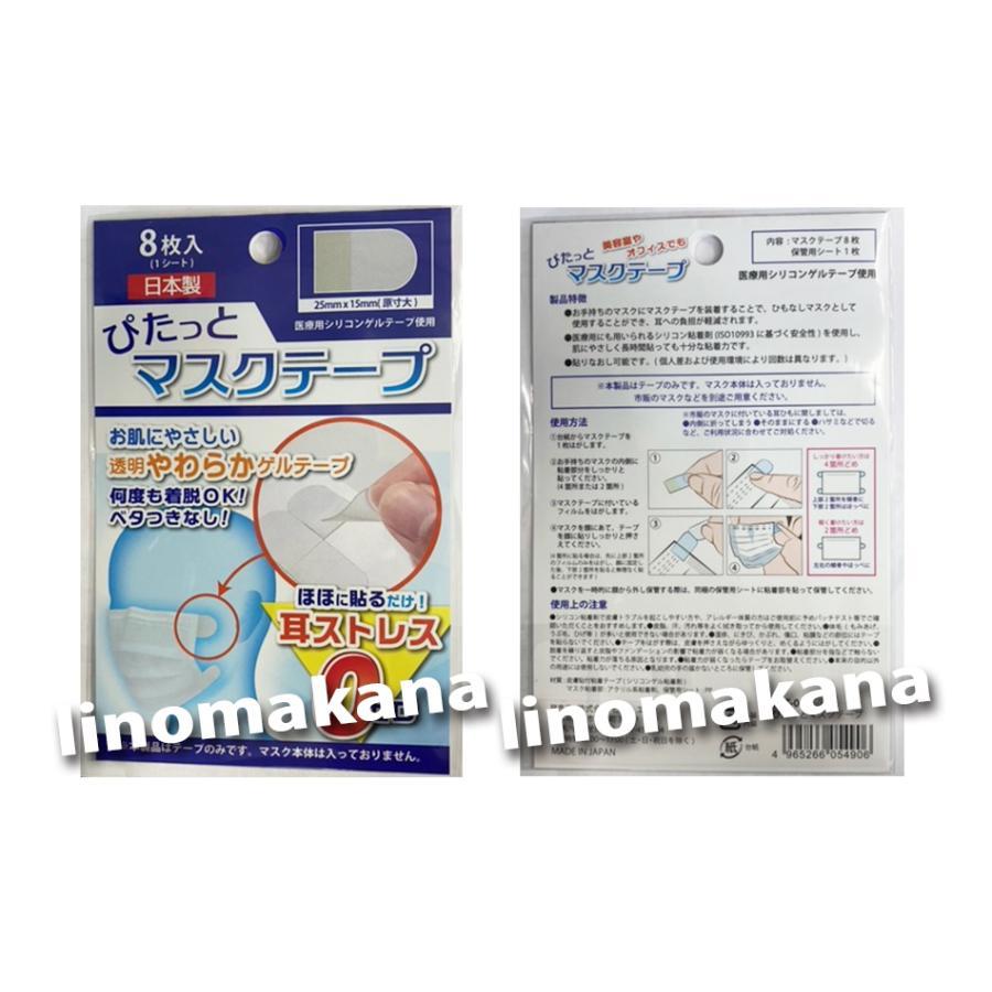 ぴたっとマスクテープ 8枚入り 耳が痛くない 紐なしマスク マスクテープ 医療用シリコンゲルテープ使用 ひもなしマスク 衛生管理品 linomakana 03