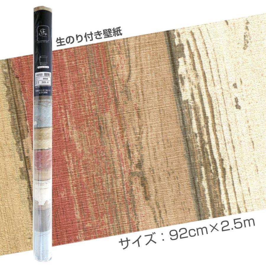 生のり付き壁紙 ノスタルジックな雰囲気の古い木材調 今貼ってある壁紙
