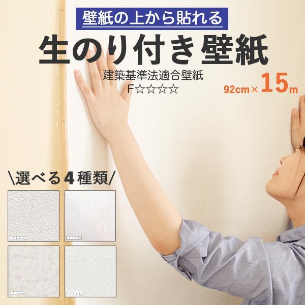 の 貼れる 壁紙 壁紙 から 上