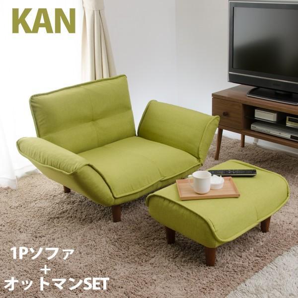 ソファ「KAN ソファ「KAN ソファ「KAN 1P」a282+オットマンa281のセット 【代金引換不可】 394